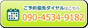 ご予約優先ダイヤルはこちら tel:09045349182