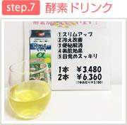 太田市くじらい接骨院酵素ドリンク