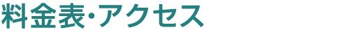 太田市くじらい接骨院料金表・アクセス
