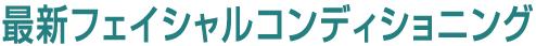 太田市くじらい接骨院の最新フェイシャルコンディショニング
