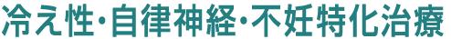太田市くじらい接骨院冷え性・自律神経・不妊特化治療