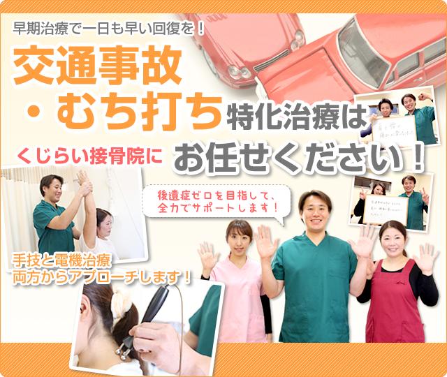 太田市くじらい接骨院の交通事故・むち打ち特化治療