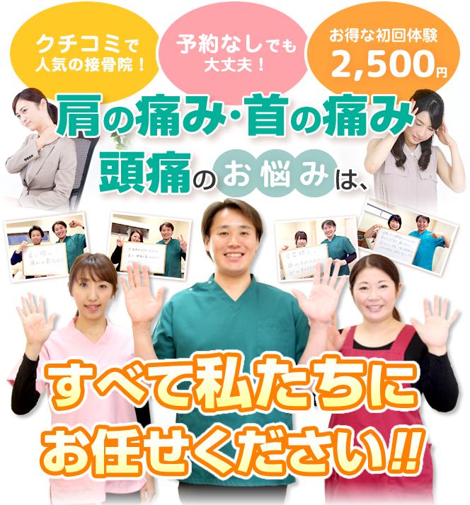 太田市くじらい接骨院の首肩こり・頭痛頭痛特化治療
