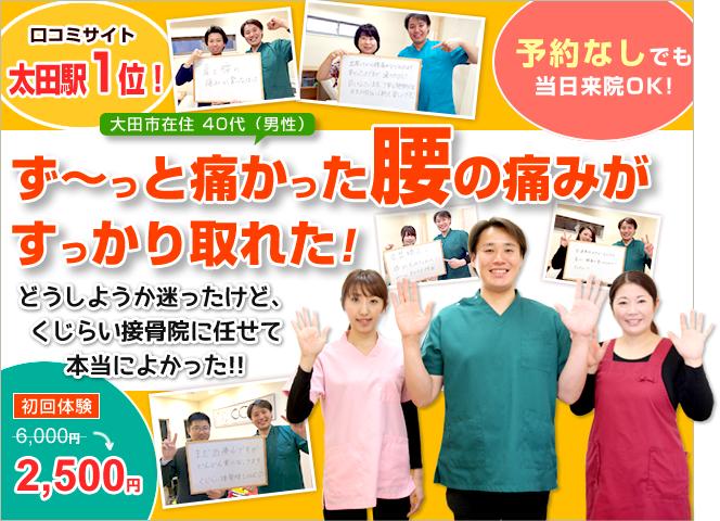 太田市くじらい接骨院の腰痛特化治療