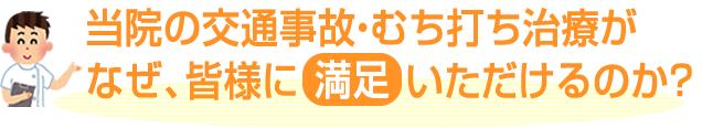 太田市くじらい接骨院交通事故治療口コミ多数
