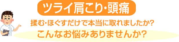 太田市の皆様ツライ肩こり・頭痛のお悩みありませんか?