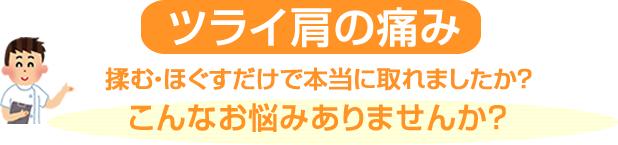太田市の皆様ツライ肩こりのお悩みありませんか?