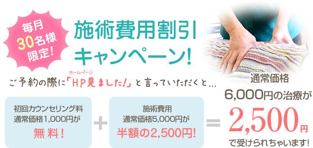 太田市接骨院割引キャンペーン