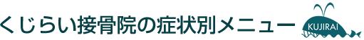 太田市くじらい接骨院の症状別メニュー