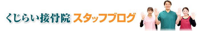 太田市くじらい接骨院スタッフブログ
