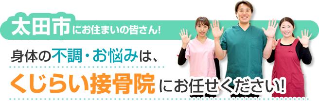 太田市にお住まいの皆さん!痛みの早期改善、根本治療はくじらい接骨院にお任せ下さい!