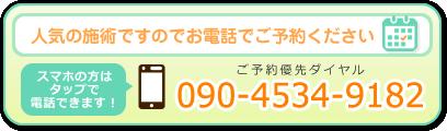 予約専用ダイヤル tel:09045349182
