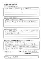 20代太田市山之神町交通事故口コミ