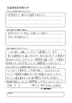 20代太田市山之神交通事故口コミ