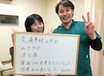 太田市で交通事故にあった女性の口コミ(むち打ち・冷え性がよくなった)