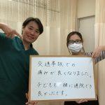 太田市内ケ島町20代女性交通事故のケガ口コミ(キッズルームがあり良かった)