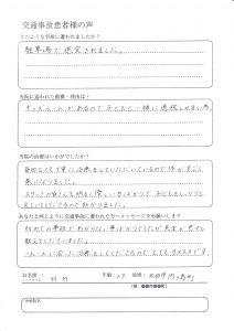 太田市 内ヶ島町 20代 女性 交通事故の口コミ「キッズルームがあり良かった」