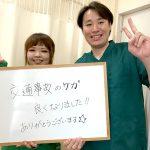 桐生市女性交通事故で首と背中の痛みがある女性口コミ