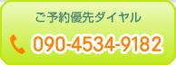 tel:09045349182
