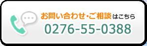 お問合せ電話番号0276550388