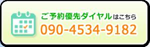 ご予約専用ダイヤル09045349182
