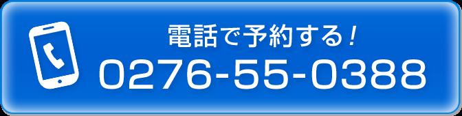 電話予約:0276550388