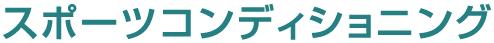 太田市くじらい接骨院スポーツコンディショニング