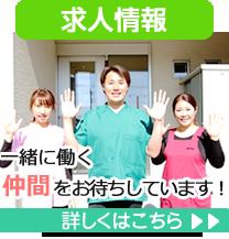 太田市西矢島町にあるくじらい接骨院の求人情報