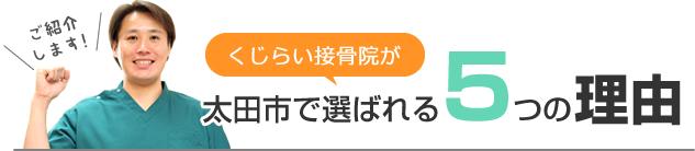 くじらい接骨院が太田市で選ばれる5つの理由