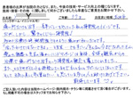 太田市スポーツ治療口コミ